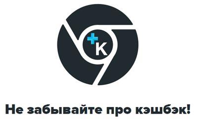 Плагин кэшбэк сервиса Копикот