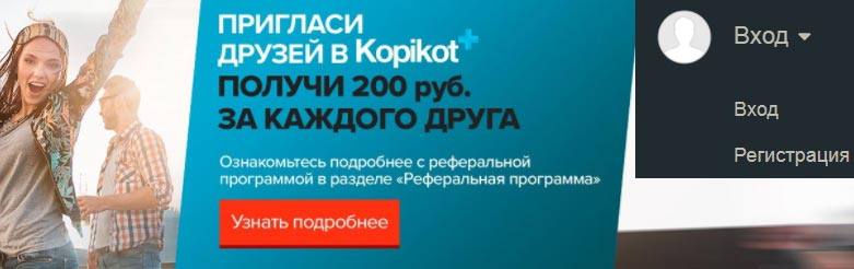 Регистрация на сайте Kopikot.ru