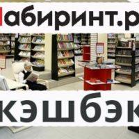 Кэшбэк Лабиринт до 11%: отзывы и надежные кэшбэк сервисы