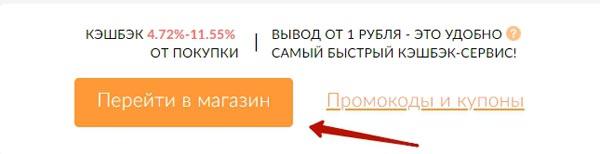 Переход на Лабиринт через КэшФобрендс.ру