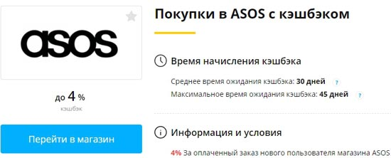 Кэшбэк Асос в Летишопс