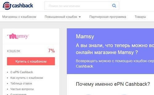 Кешбек на Mamsy.ru через EPN