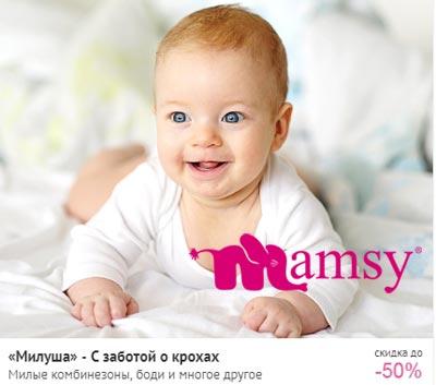 Интернет магазин Мамси.ру