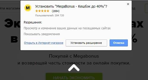 Расширение для браузеров Мегабонус