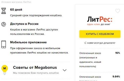 Магазин Литрес на сайте Megabonus