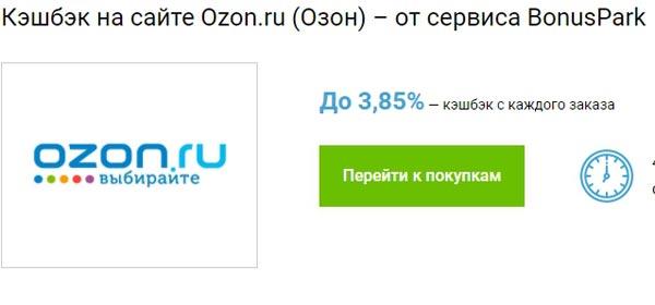 Бонуспарк Озон