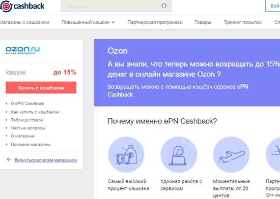Интернет магазин Ozon на сайте ЕПН
