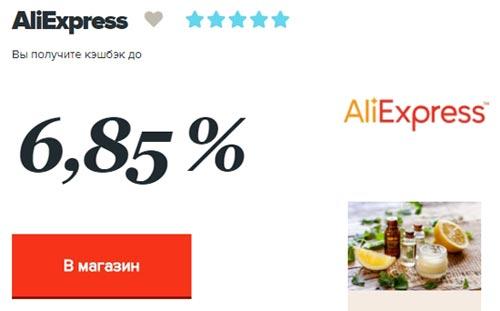 Заказы на Али через Копикот.ру
