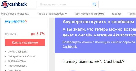 Кэшбэк в Akusherstvo.ru в ЕПН