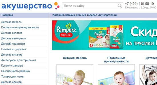 Интернет магазин Акушерство.ру