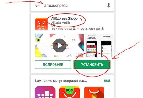 Установка приложения Али Экспресс