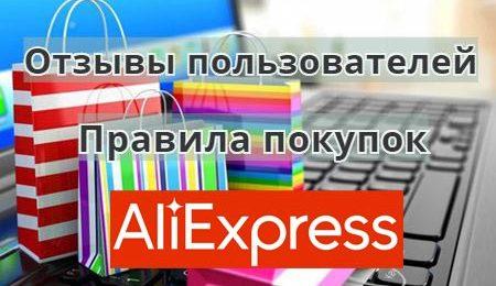 АлиЭкспресс на русском: отзывы, секреты и инструкция для покупателей
