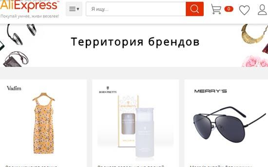 Территория брендов на АлиЭкспресс