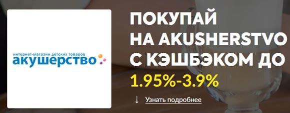 Покупки с кэшбэком Cash4brands на Акушерство.ру