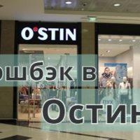 Кэшбэк O'STIN до 15%: отзывы и лучшие кэшбэк сервисы