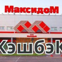Кэшбэк МаксидоМ до 3.4% – отзывы и лучшие кэшбэк сервисы
