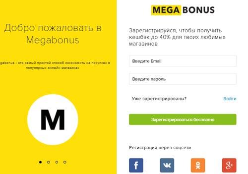 Регистрация в системе мегабонус