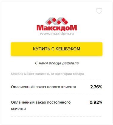 Кэшбэк Maxidom от Megabonus