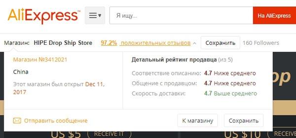 Рейтинг продавца на aliexpress