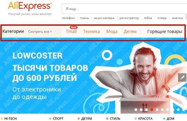 Популярные товарные разделы Aliexpress