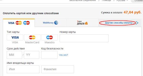Способы оплаты на сайте Aliexpress