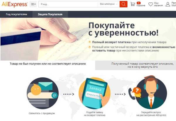 a9de10f57f94 АлиЭкспресс  отзывы и подробная информация об интернет магазине ...