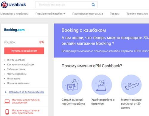 Кэшбэк Booking от epn cashback