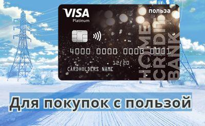 Преимущества и недостатки банковских карт