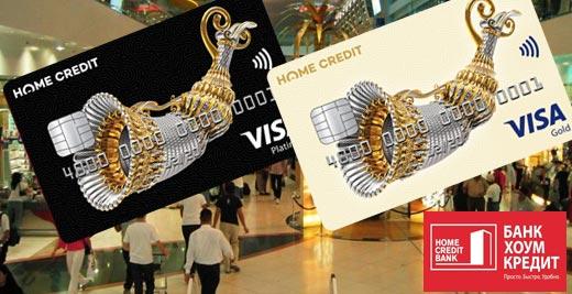 Золотая и платиновая карта Польза от Хоум Кредит