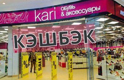Кэшбэк Kari до 4.5%: отзывы и лучшие кэшбэк сервисы