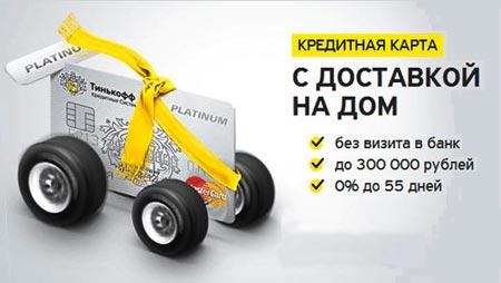 Кредитная и дебетовая карта Тинькофф Платинум