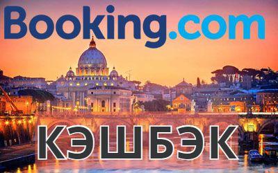 Кэшбэк Booking 4%: отзывы и лучшие кэшбэк сервисы