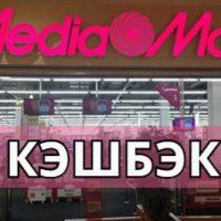Кэшбэк Медиа Маркт до 6%: отзывы, условия и лучшие сервисы
