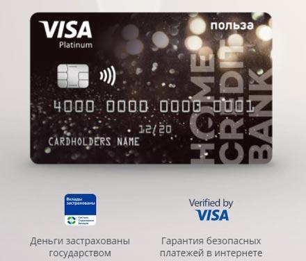 Гарантии по карте Польза от Home Credit Bank