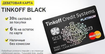 Условия по дебетовой карте Tinkoff Black