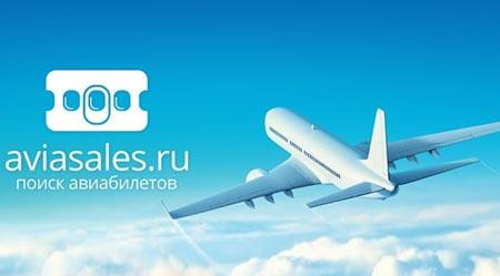 Поиск авиабилетов на сайте Aviasales.ru