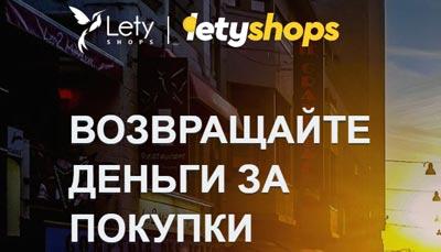 Регистрация в Летишопс для Holodilnik.ru
