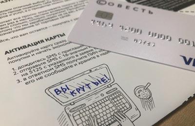 Активация кредитной карты совесть