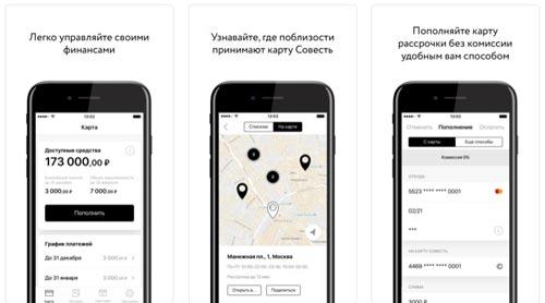 Мобильное приложение карты Совесть