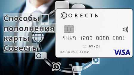 Пополнение кредитной карты Sovest