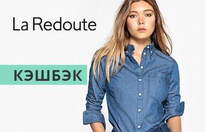 Кэшбэк La Redoute до 10% – отзывы и лучшие кэшбэк сервисы