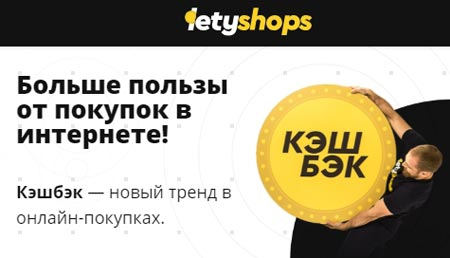 Кэшбэк сервис для покупок Летишопс