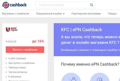 Кэшбек КФС через ЕПН