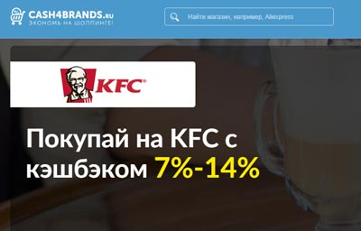 Кэшбэк КФС через Кэшфобрэнд