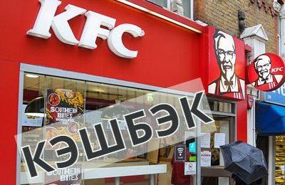 Кэшбэк KFC до 20% – отзывы и лучшие кэшбэк сервисы