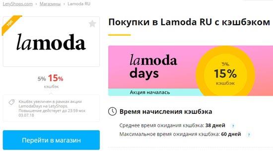 Повышенный кэшбэк Ламода в LetyShop