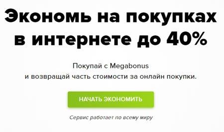 Коротко про кешбек сервис Мегабонус