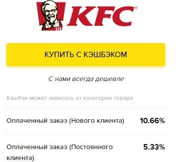 Кэшбэк KFC в Мегабонусе