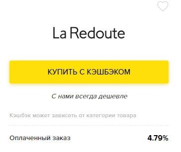 Кэшбэк Ла Редут в Мегабонусе.ком