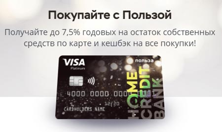 Польза от Homecredit&Finance